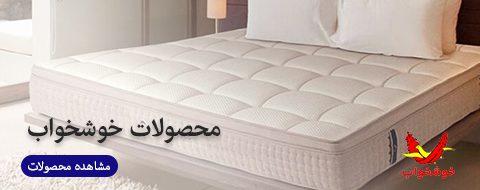 محصولات-خوشخواب-